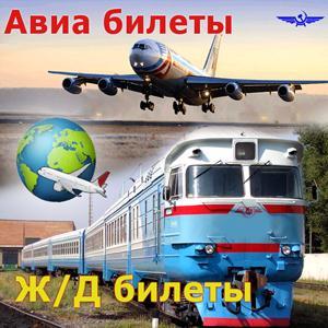 Авиа- и ж/д билеты Горьковского