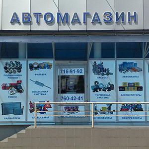 Автомагазины Горьковского