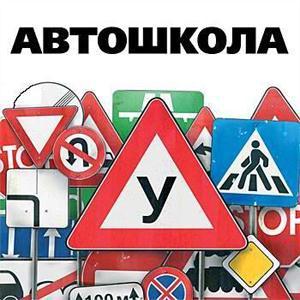 Автошколы Горьковского