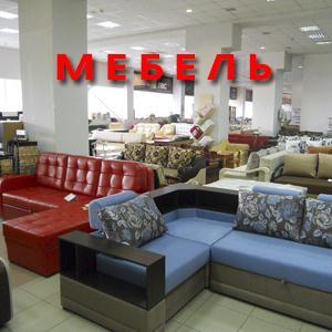 Магазины мебели Горьковского