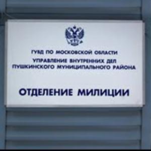 Отделения полиции Горьковского