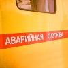 Аварийные службы в Горьковском
