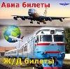 Авиа- и ж/д билеты в Горьковском