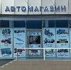 Автомагазины в Горьковском