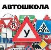 Автошколы в Горьковском
