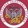 Налоговые инспекции, службы в Горьковском
