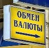 Обмен валют в Горьковском