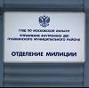 Отделения полиции в Горьковском