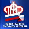 Пенсионные фонды в Горьковском