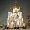 Религиозные учреждения в Горьковском