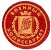 Военкоматы, комиссариаты в Горьковском