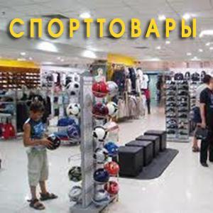 Спортивные магазины Горьковского