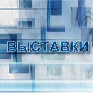 Выставки Горьковского