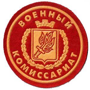Военкоматы, комиссариаты Горьковского